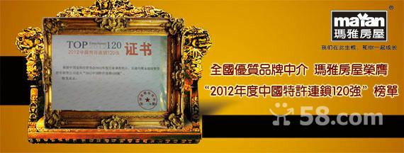 """玛雅房屋以""""全球华人第一品牌""""为愿景,以人人""""住得其所""""为社会责任"""