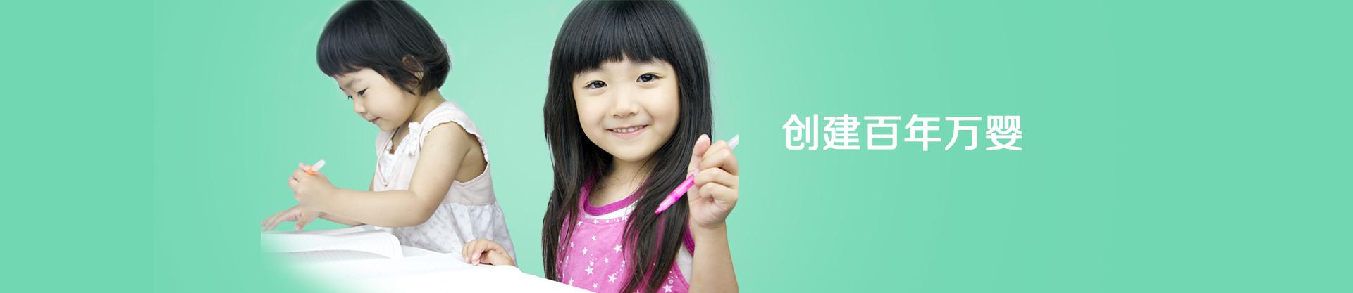 品牌简介 万婴幼儿园是万婴教育集团旗下的高品质幼儿园,深根幼儿