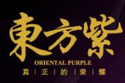 东方紫酒加盟