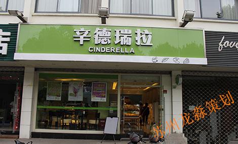 蛋糕加盟,蛋糕店加盟  福瑞林西点,福林字号中较著名的门店,2006年
