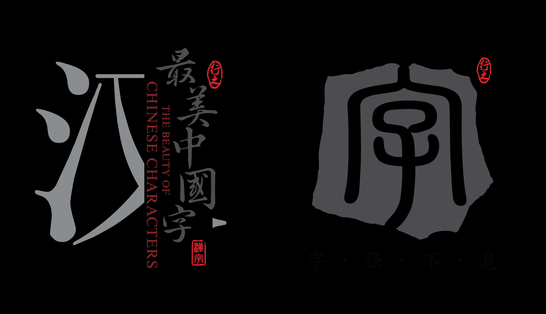 最美中国字硬、软笔书法招商加盟