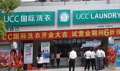 ucc干洗加盟之全国各县市招商