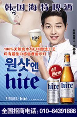 韩国海特啤酒全面招商