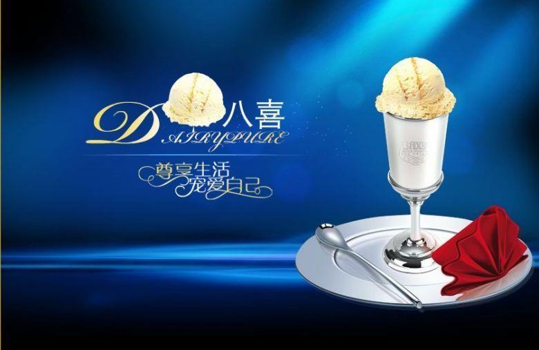 八喜冰淇淋招商加盟