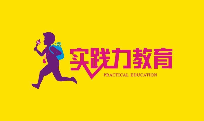 实践力教育全国加盟