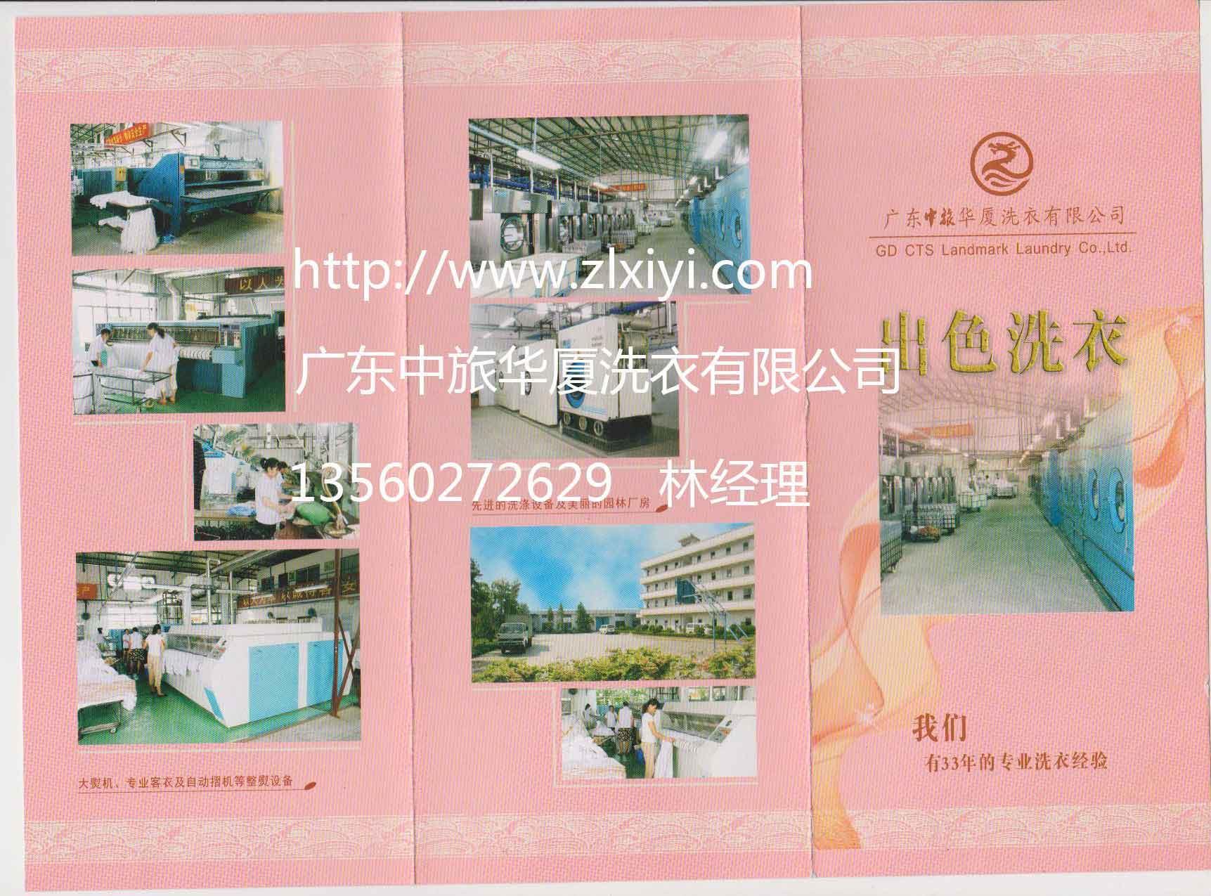 中旅华夏洗衣品牌招商代理加盟