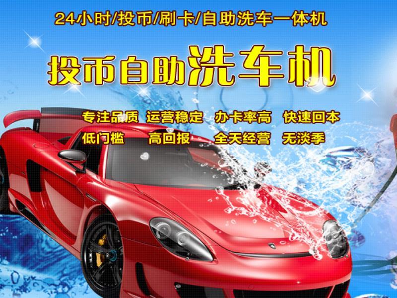 威想实业自助洗车招商加盟
