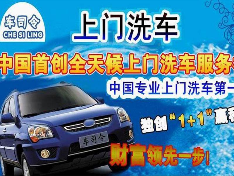 车司令移动洗车招商加盟