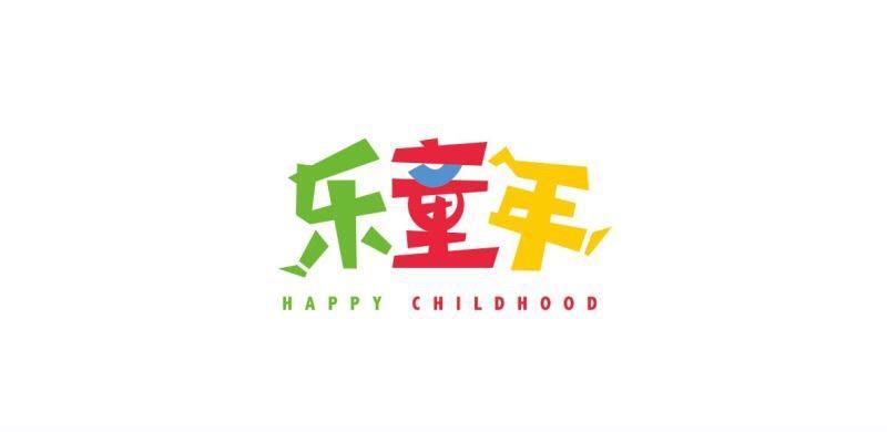 乐童年社区儿童平台加盟