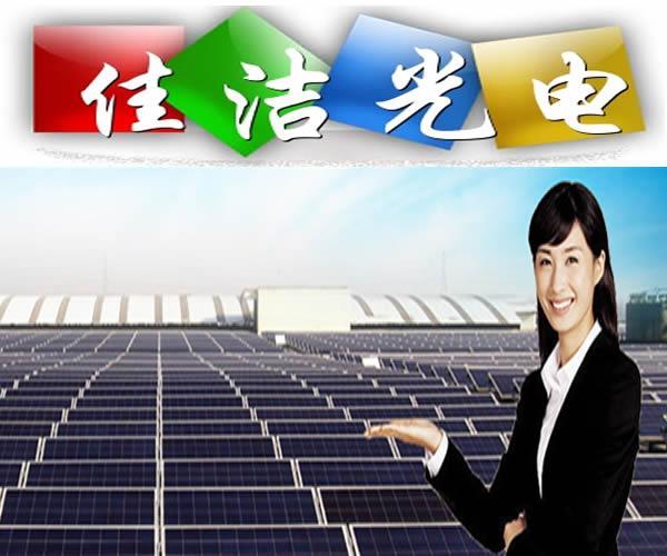 太阳能发电系统招商加盟
