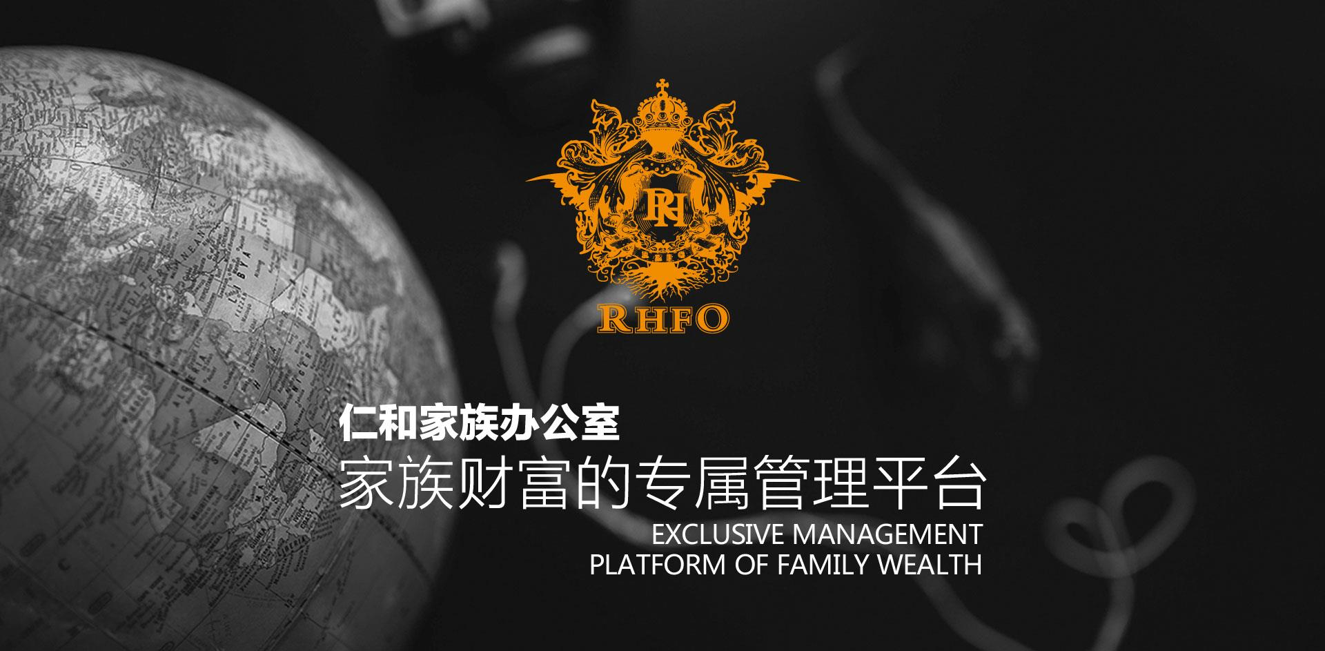 仁和家族办公室海外保险加盟