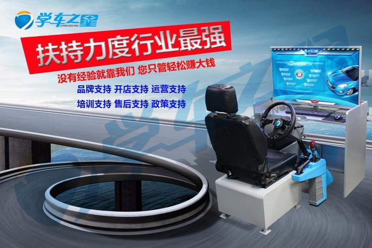 模拟驾驶训练器招商加盟