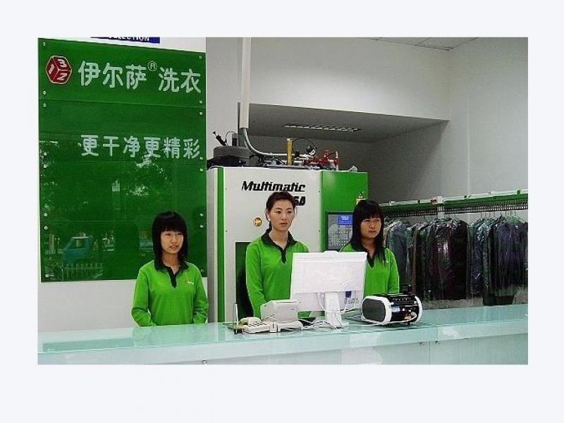 伊尔萨洗衣店招商加盟