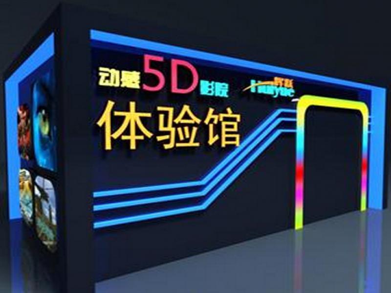 5D时代动感影院招商加盟