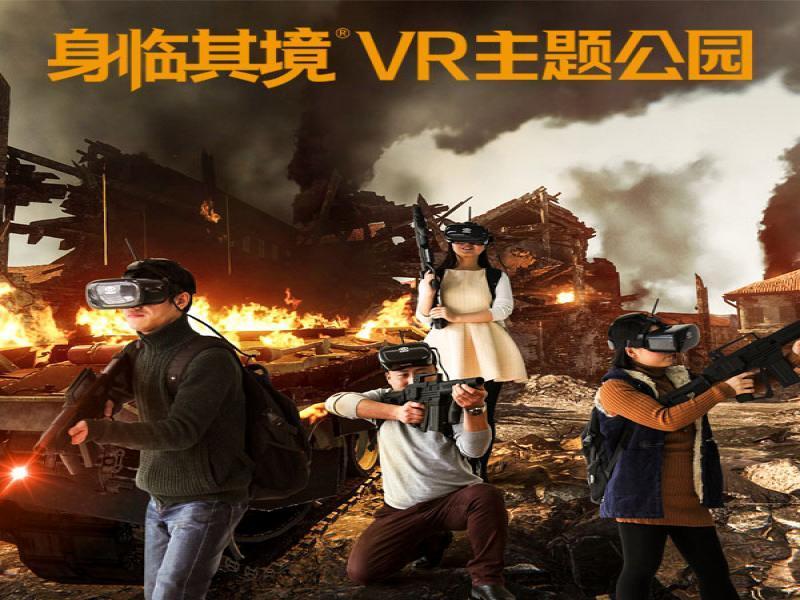 身临其境VR主题公园招商加盟