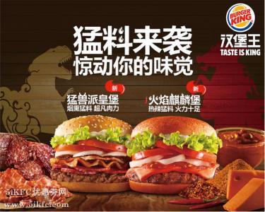 上海汉堡加盟连锁店 汉堡王加盟费