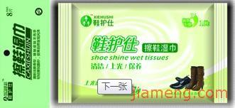 鞋护仕招商加盟