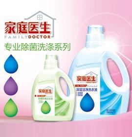 家庭医生洗衣液招商加盟