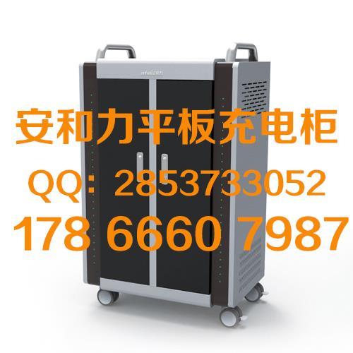 安和力平板电脑充电柜加盟