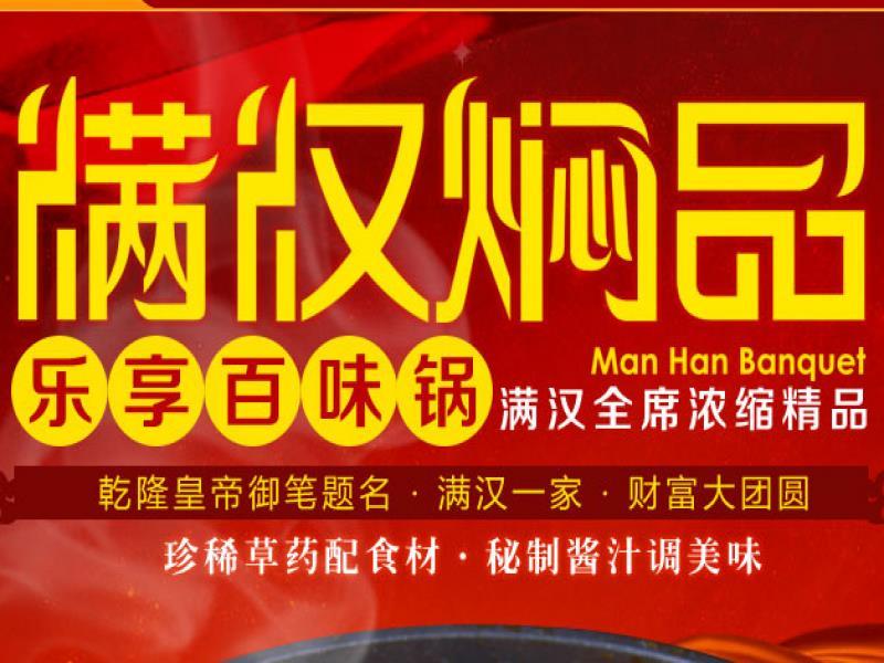 满汉焖品百味锅招商加盟