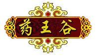 广州药王谷养生招商