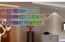 金涂宝3D彩妆漆招商加盟