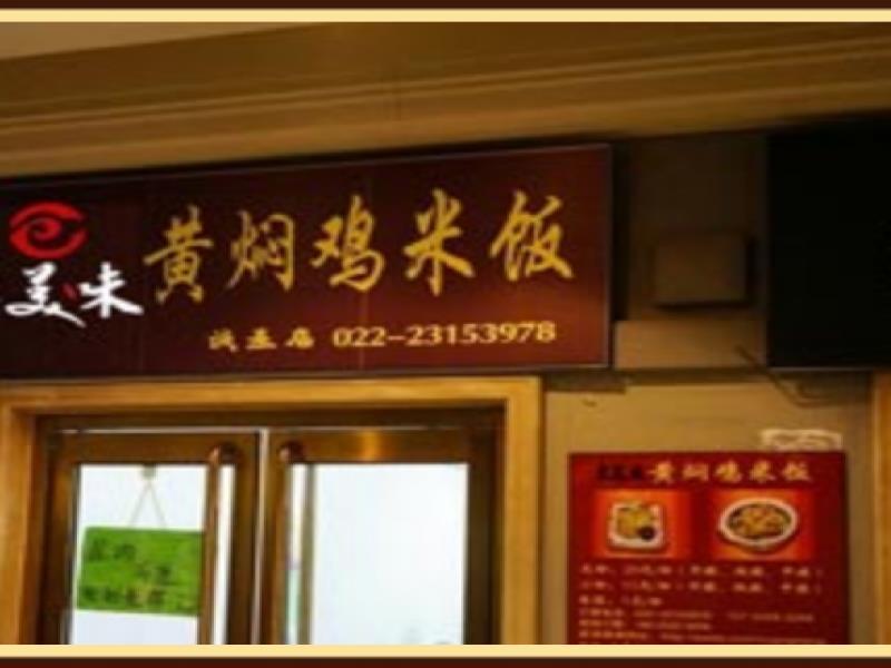 吉美味黄焖鸡米饭招商加盟