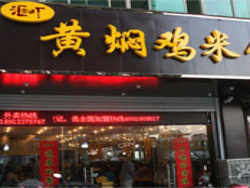 汇客町黄焖鸡米饭招商加盟