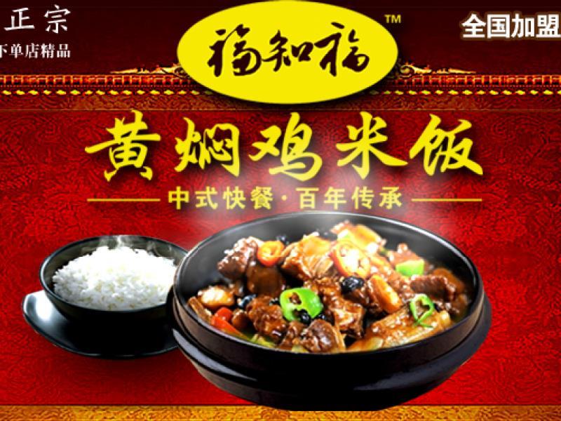 福知福黄焖鸡米饭招商加盟