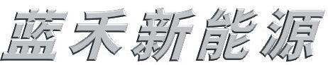蓝禾新能源工程设备招商加盟