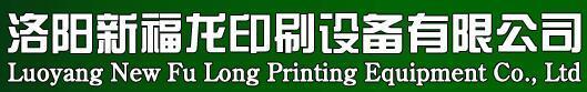 新福龙印刷设备招商加盟