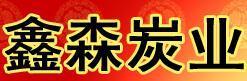 邵武鑫森碳业招商加盟