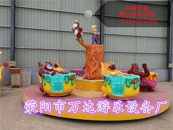 销售儿童乐园设备熊出没转转杯公园游乐设备郑州万达独家打造