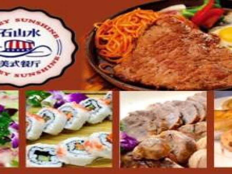石山水美式餐厅招商加盟