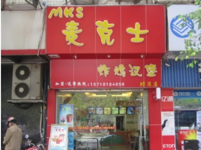麦克士炸鸡汉堡招商加盟