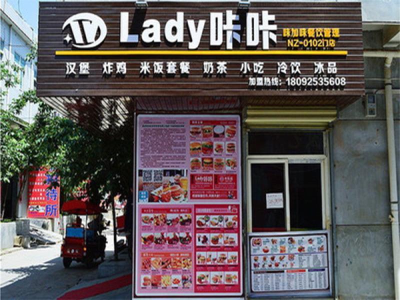 Lady咔咔炸鸡汉堡招商加盟