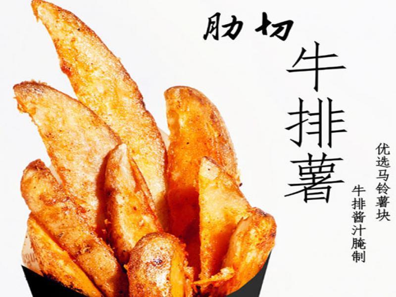 糖薯西式薯条招商加盟