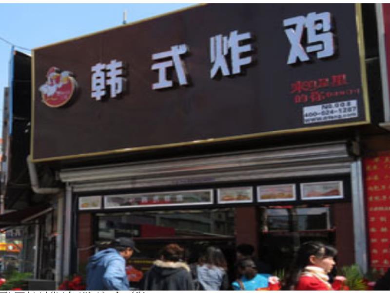 啊呢韩式炸鸡招商加盟