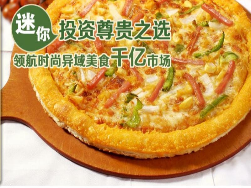 意趣披萨招商加盟