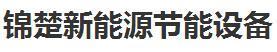 锦楚新能源节能设备招商加盟
