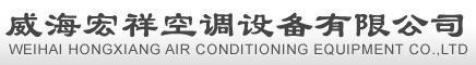 宏祥空调设备招商加盟