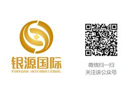 银源国际金融服务招商加盟