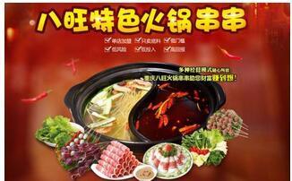 八旺特色火锅串串加盟