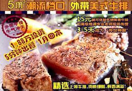 爵世美式炙烤牛排招商加盟