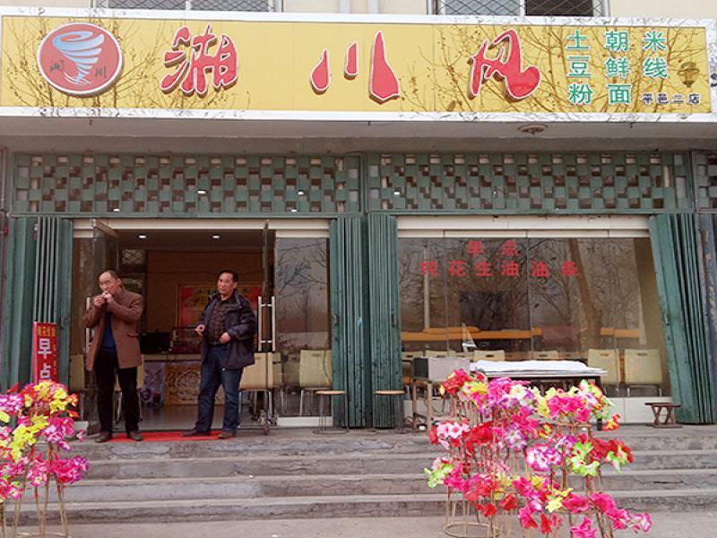 湘川风砂锅土豆粉米线招商加盟