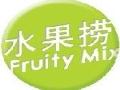 水果捞甜品招商加盟