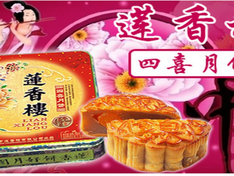 莲香楼月饼招商加盟