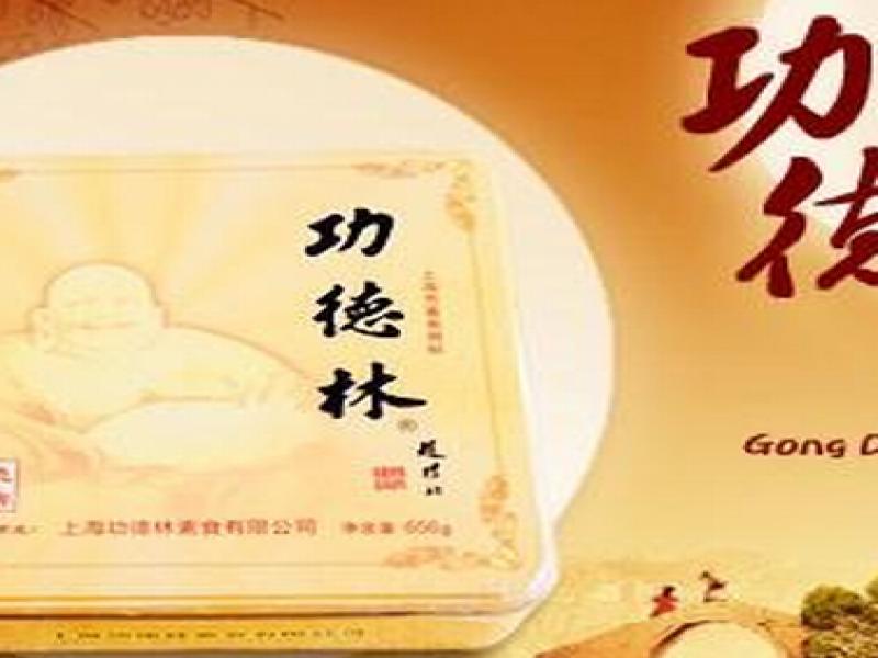 功德林月饼招商加盟