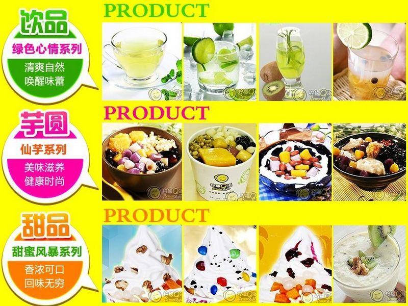 柠檬Q派甜品饮品招商加盟