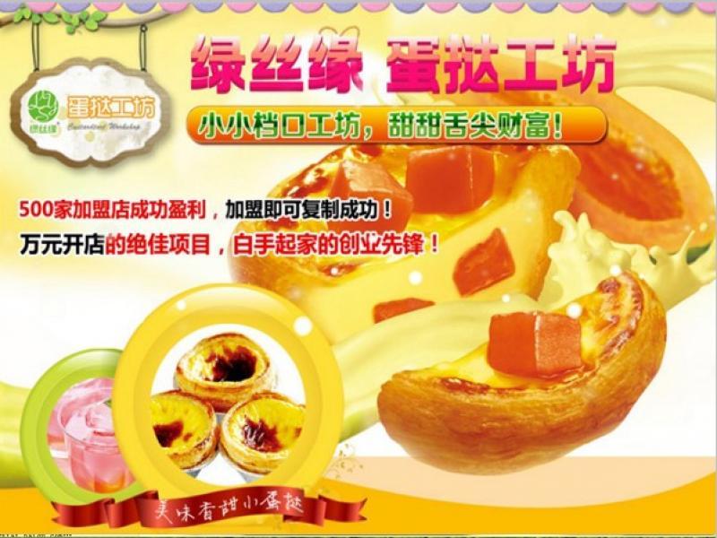 蛋挞工坊招商加盟